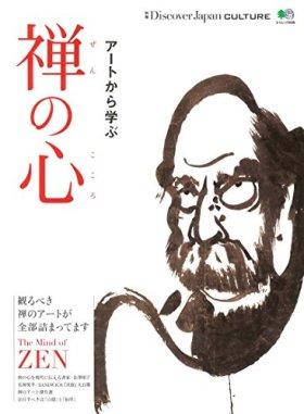 別冊Discover Japan CULTURE 禅の心 (エイムック 3506 別冊Discover Japan CULTURE)