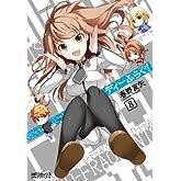 ディーふらぐ! 8 (MFコミックス アライブシリーズ)