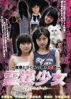 霊媒少女 ミディアム・ガール [DVD]