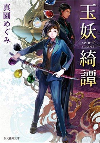 玉妖綺譚 (創元推理文庫)