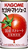 [数量限定] カゴメ トマトジュース国産ストレート 食塩無添加 160g×20缶