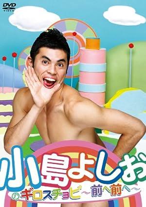 小島よしおのギロスチョピ~前へ前へ~ [DVD]