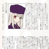 Fate/Zero material (書籍)