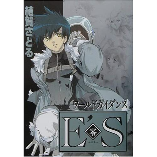 E'S零 ワールドガイダンス