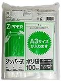 ジッパー式ポリ袋 透明 100枚入 A3サイズ 4-L