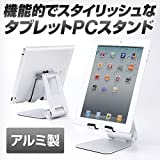 サンワダイレクト iPad タブレットPC アルミスタンド 折りたたみ式 200-STN002
