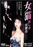 女猫 美しき復讐者 [DVD]