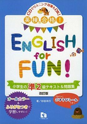 英検®合格!  ENGLISH for FUN 小学生の準2級テキスト&問題集