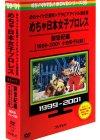 めちゃイケ赤DVD 第5巻 めちゃイケ正規軍×グラビアアイドル連・・・