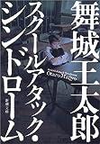スクールアタック・シンドローム (新潮文庫 ま 29-3)