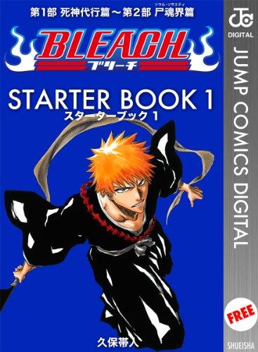BLEACH─ブリーチ─ STARTER BOOK 1 (ジャンプコミックスDIGITAL)
