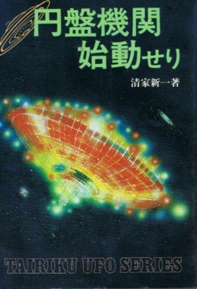 円盤機関始動せり (1978年)