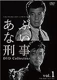 あぶない刑事 DVD