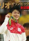 リオオリンピック全記録 2016年 9/10 号 [雑誌]: サンデー毎・・・