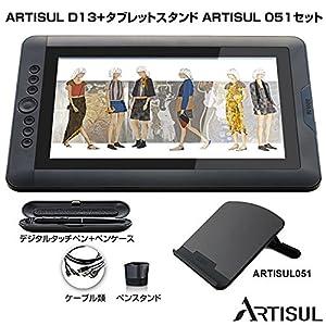 【ARTISUL】 アーティスル 液晶 ペンタブレット 13.3インチ フルHD液晶 Artisul D13(SP1301) スタンド 付