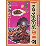 2000 Home Style Dishes Easy to Learn (Chinese Edition)