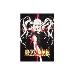 美少女万華鏡 -呪われし伝説の少女- トールケース版(通常版)[アダルト]