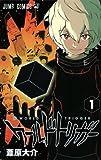 ワールドトリガー 1 (ジャンプコミックス)