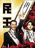 民王 DVD
