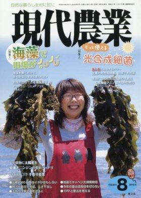 現代農業 2016年 08 月号 [雑誌]