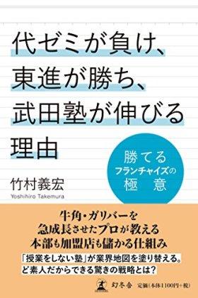 代ゼミが負け、東進が勝ち、武田塾が伸びる理由 勝てるフランチャイズの極意