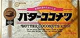 日清製菓 バターココナツ 100g×5箱