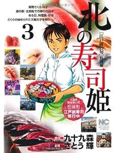 北の寿司姫 -江戸前の旬 特別編 第01-03巻