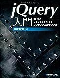 jQuery入門―魔法のJavaScriptリファレンス&サンプル