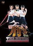 ケータイ刑事 THE MOVIE バベルの塔の秘密 ~銭形姉妹への挑戦状 スタンダード・エディション [DVD]