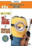 ミニオンズ怪盗グルボーナスDVDディスク付き DVDシリーズパック初回生産限定
