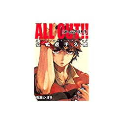ALL OUT!! オフィシャルキャラクターブック 公式選手名鑑 (KCデラックス モーニング)