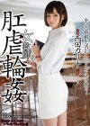 女教師 肛虐輪姦 西田カリナ アタッカーズ [DVD]