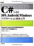 C#によるiOS、Android、Windowsアプリケーション開発入門 (MSDNプログラミングシリーズ)