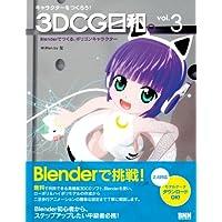 キャラクターをつくろう! 3DCG日和。 vol.3 -Blenderでつくる、ポリゴンキャラクター