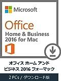 Microsoft Office Mac Home Business 2016 Multi Pack [ダウンロード][Mac版](PC2台/1ライセンス)