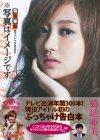 菊地亜美オフィシャルBOOK ※写真はイメージです(DVD付き初回・・・
