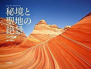 カレンダー2015 秘境と聖地の絶景 (ヤマケイカレンダー2015)