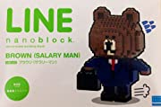 nanobock ライン ブラウン(サラリーマン) 【LOFT限定】 ナノブロック LINE BROWN SALARY MAN