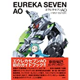 エウレカセブンAO FIRST EDITION