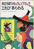 大どろぼうホッツェンプロッツ三たびあらわる (新・世界の子どもの本―ドイツの新しい童話 (3))