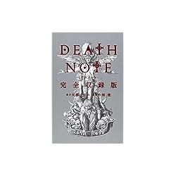 DEATH NOTE 完全収録版 (愛蔵版コミックス)