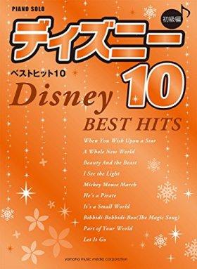 ピアノソロ 初級 ディズニー ベストヒット10【決定版】