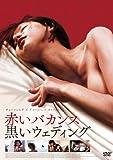赤いバカンス、黒いウェディング [DVD]