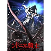 シドニアの騎士 三(初回生産限定版)[Blu-ray]