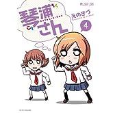 琴浦さん4 (マイクロマガジン☆コミックス)