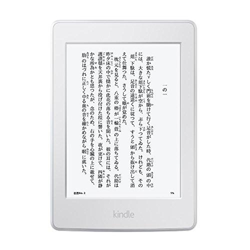 Kindle Paperwhite Wi-Fi 、ホワイト