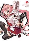 緋弾のアリアAA(1) (ヤングガンガンコミックス)