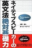 ネイティブスピーカーの英文法絶対基礎力 (Native speaker series)