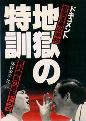 地獄の特訓―ドキュメント管理者養成学校 真剣勝負の感動ドラマ (1982年)