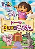 ドーラと3びきのこぶた [DVD]
